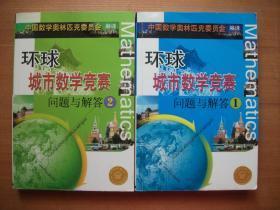 环球城市数学竞赛问题与解答  1+2【2本合售】