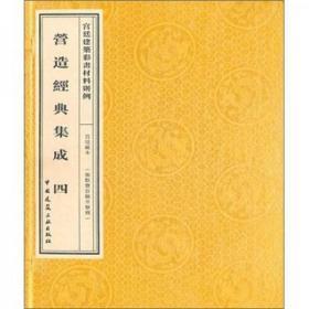 宫廷建筑彩画材料则例:营造经典集成4(宫廷藏本)