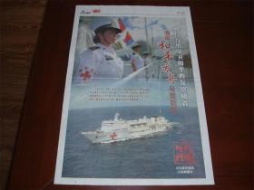 """时代楷模,海军""""和平方舟""""号医院船,"""