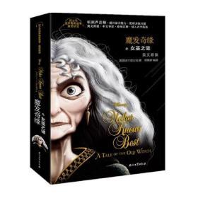 魔法奇缘之女巫之谜:英汉对照