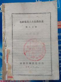 毛泽东的人生观与作风 (1949年版)