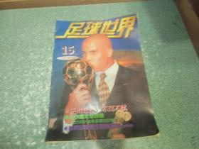 足球世界1997年第15期(带中插)