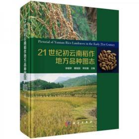 21世纪初云南稻作地方品种图志