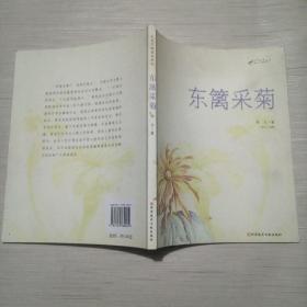 名花物语书坊:东篱采菊