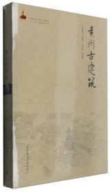 中国古建筑丛书:贵州古建筑