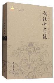 中国古建筑丛书:湖北古建筑
