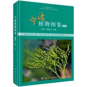 宁波植物图鉴(第一卷)