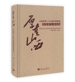 厚重山西:山西省第三次全国文物普查重要新发现选编