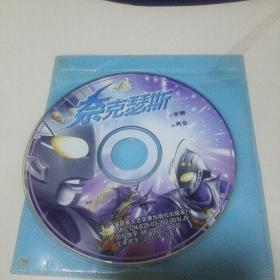 奈克瑟斯VCD