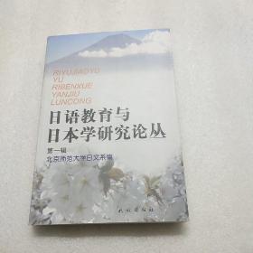 日语教育与日本学研究论丛(第一辑)