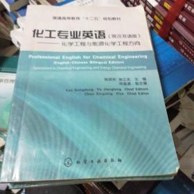 化工专业英语(英汉双语版)――化学工程与能源化学工程方向(姚颂东)