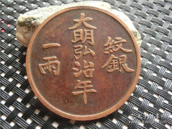 古币铜币铜元铜板包浆老气 大明弘治年 纹银一两