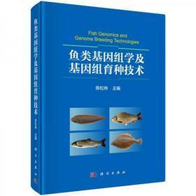 鱼类基因组学及基因组育种技术