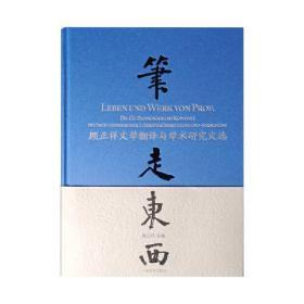 笔走东西—顾正祥文学翻译与学术研究文选