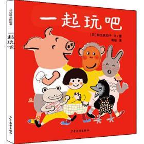 幼幼成长图画书:一起玩吧(精装绘本)