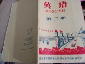 南京市中学试用课本 英语 第二册  前有彩色毛主席像,内有林彪题词 内页无划痕笔迹