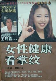 王晨霞  著《女性健康看掌纹》(铜版纸彩印)