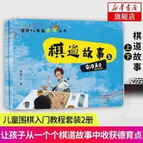 围棋TV教育绘本丛书:棋道故事(套装上下册)