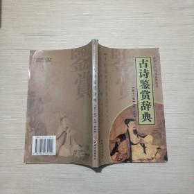 古诗鉴赏辞典(第十一卷)——中国历代诗文鉴赏系列