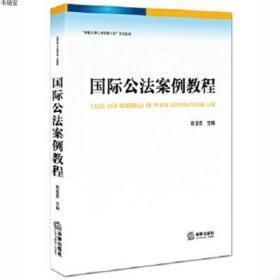 国际公法案例教程