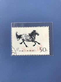 T28《奔马》信销散邮票10-8