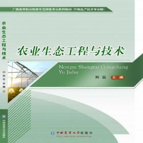 农业生态工程与技术