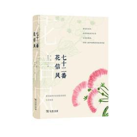 七十二番花信风(自然感悟丛书)