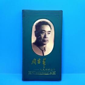 日记本(周恩来诞辰100周年纪念)64开