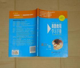 奥数教程学习手册:高3年级(配《奥数教程》第5版)