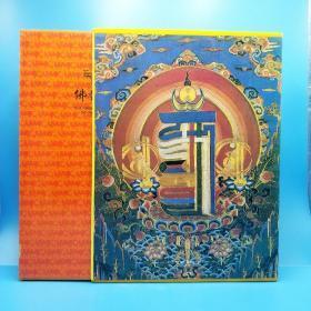 佛教法像真言宝典(一函一册)一版一印