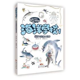 海洋学校1.鲨鱼班和长喙班的矛盾(儿童长篇小说)