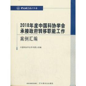 2018年度中国科协学会承接政府转移职能工作案例汇编