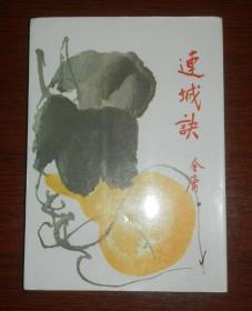 金庸作品集《连城诀》(全一册)