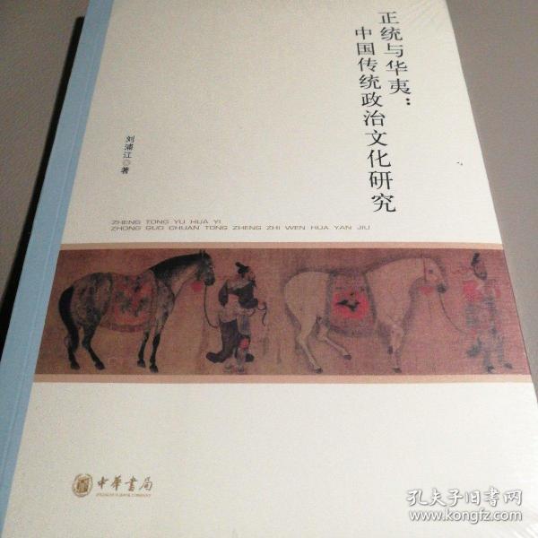 北京大学中国古代史研究中心丛刊:正统与华夷:中国传统政治文化研究