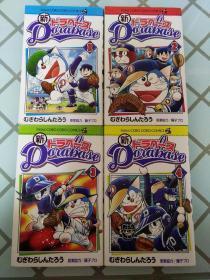 哆啦A梦 新 超级棒球传 超棒球外传 第二部全套4本完结