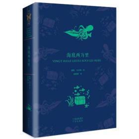正版 海底两万里 世界文学名著典藏版 小说 外国小说 外国文学 经典名著 世界名著 中国对外翻译出版公司