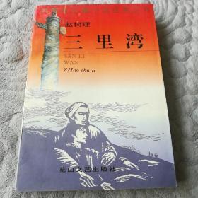 """红色经典小说《三里湾》本书共收录了赵树理的两部小说,另一部是:""""李家庄的变迁"""""""