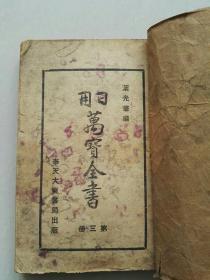 日用万宝全书 第三册  (康德7年)