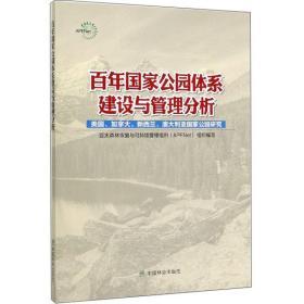 百年国家体系建设与管理分析