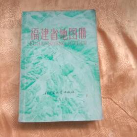 福建省地图册1982年版