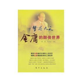 梦游九天:金庸的醉侠世界 蒋泥 孔庆东 9787506040228 东方出版社 正版图书