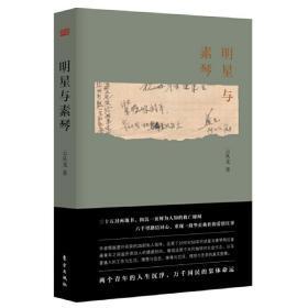 明星与素琴 云从龙 云从龙 9787506094184 东方出版社 正版图书