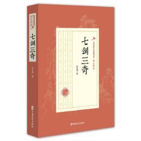 七剑三奇 陆士谔 著 9787520509572 中国文史出版社 正版图书