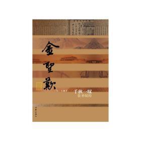 千秋一叹——金圣叹传(平) 陈飞 9787521201642 作家出版社 正版图书