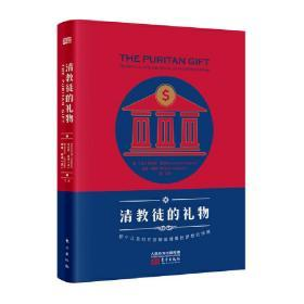 清教徒的礼物(升级版) [美]Kenneth Hopper,William Hoppe 9787506089975 东方出版社 正版图书