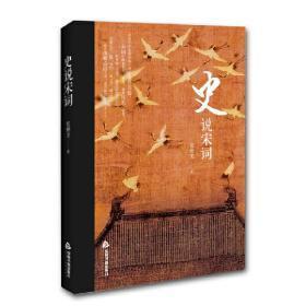 史说宋词 史仲文 9787506871273 中国书籍出版社 正版图书