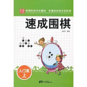 速成围棋.入门篇.上 金龙天 9787514605334 中国画报出版社 正版图书