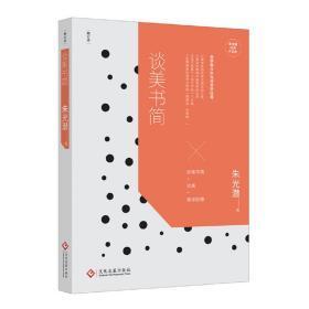 谈美书简(增订本) 朱光潜 9787514219449 文化发展出版社 正版图书