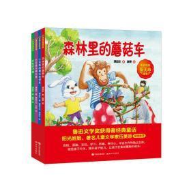 谭旭东童话系列 谭旭东 著 9787514374520 现代出版社 正版图书