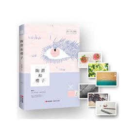 陶潜和樱子 刘争争 9787514341607 现代出版社 正版图书